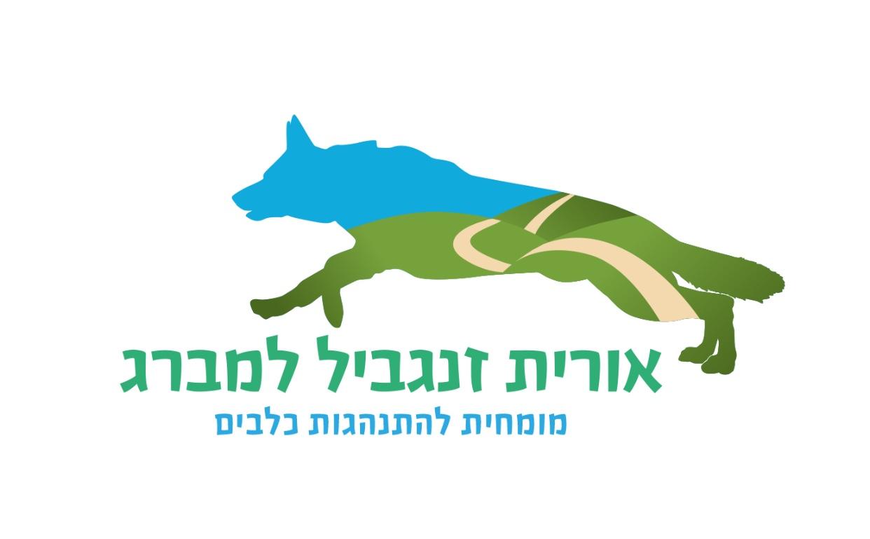 אורית למברג זנגביל - מאלפת כלבים
